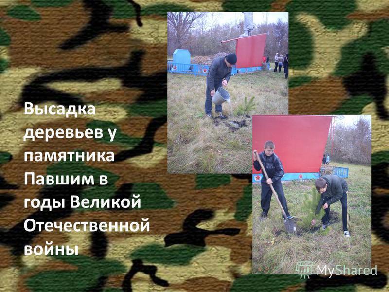Высадка деревьев у памятника Павшим в годы Великой Отечественной войны