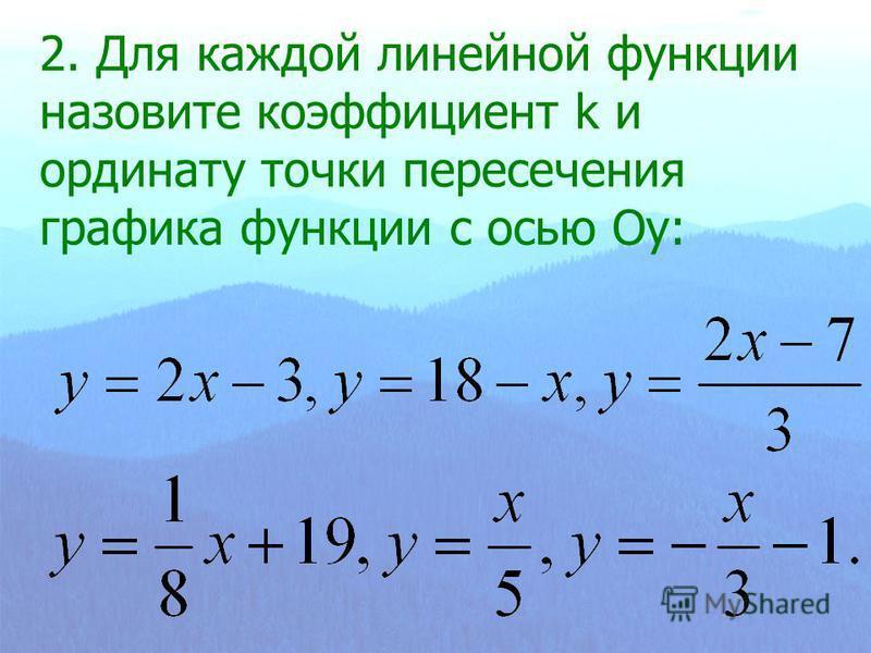 2. Для каждой линейной функции назовите коэффициент k и ординату точки пересечения графика функции с осью Oу: