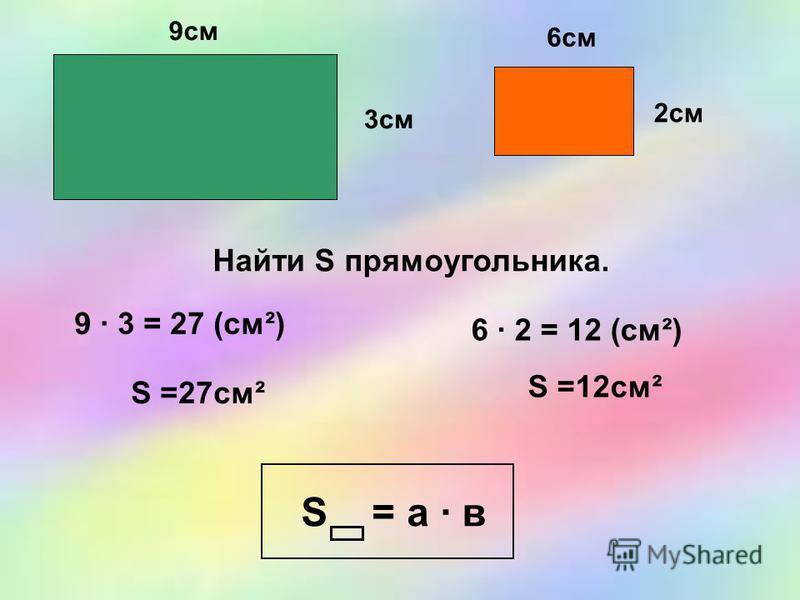 3 см 6 см 2 см 9 см Найти S прямоугольника. S =27 см² S =12 см² S = а · в 6 · 2 = 12 (см²) 9 · 3 = 27 (см²)