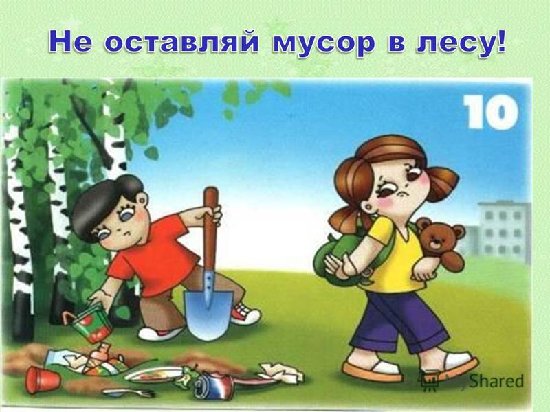 Дети запомнить должны И понять: Гнезда у птичек Нельзя разорять! Если в траве вы увидели яйцо Или услышали крики птенцов, Не приближайтесь, Не лезьте туда И не тревожьте Ни птиц, ни гнезда.