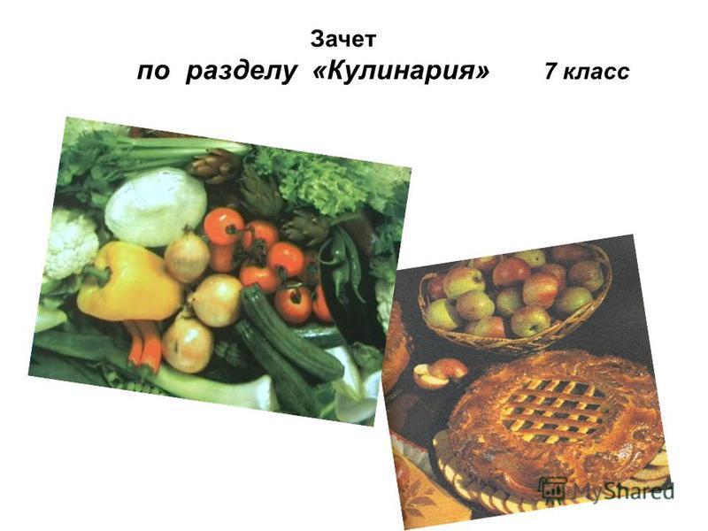 Зачет по разделу «Кулинария» 7 класс