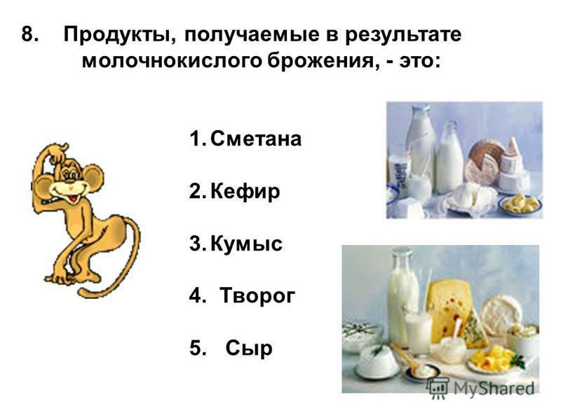 8. Продукты, получаемые в результате молочнокислого брожения, - это: 1. Сметана 2. Кефир 3. Кумыс 4. Творог 5. Сыр