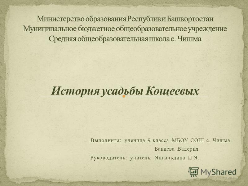 Выполнила: ученица 9 класса МБОУ СОШ с. Чишма Бакиева Валерия Руководитель: учитель Янгильдина И.Я.