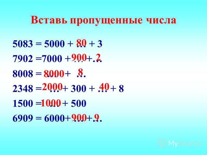 Расположите числа в порядке убывания 5013, 5203, 5701, 5010, 5001, 5109, 5009 5013, 5701, 5203,5109,5010,5009,5001