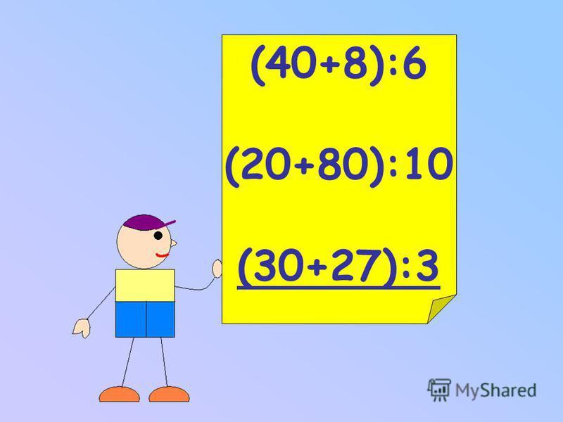Решите задачу. 6 красных и 4 зеленых яблока разложите поровну на две тарелки. Сколько яблок положили на каждую тарелку? 6:2+4:2=3+2=5
