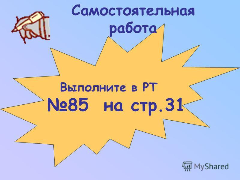 Работа с учебником стр.46 158