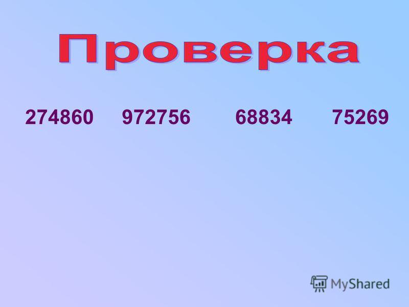 1 группа – стр.32 90 ( 1 строка). 2 группа – стр. 32 90 (1 строка), стр. 89.