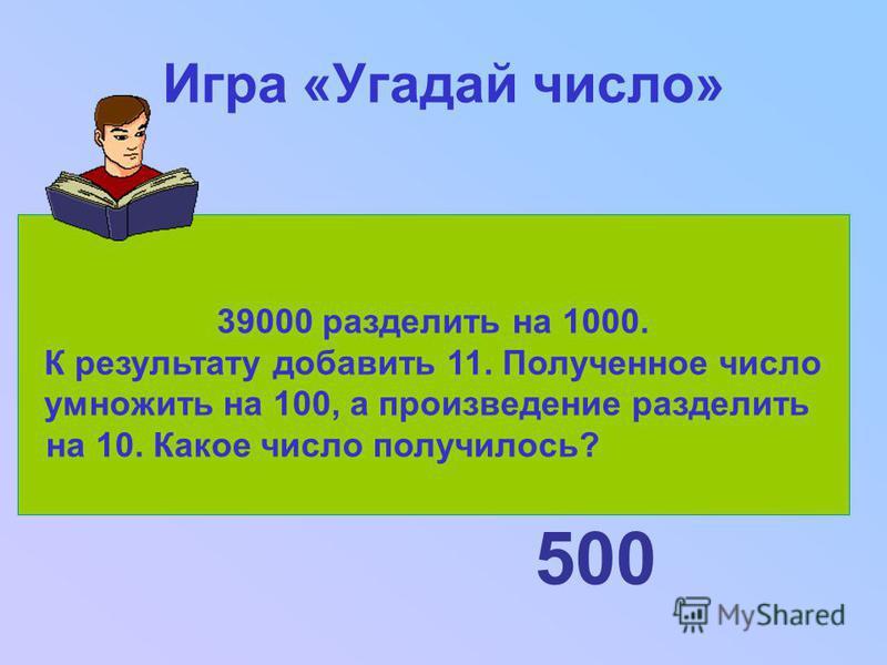 Выполните деление :6 120 20 600 100 240 40 180 30 420 70