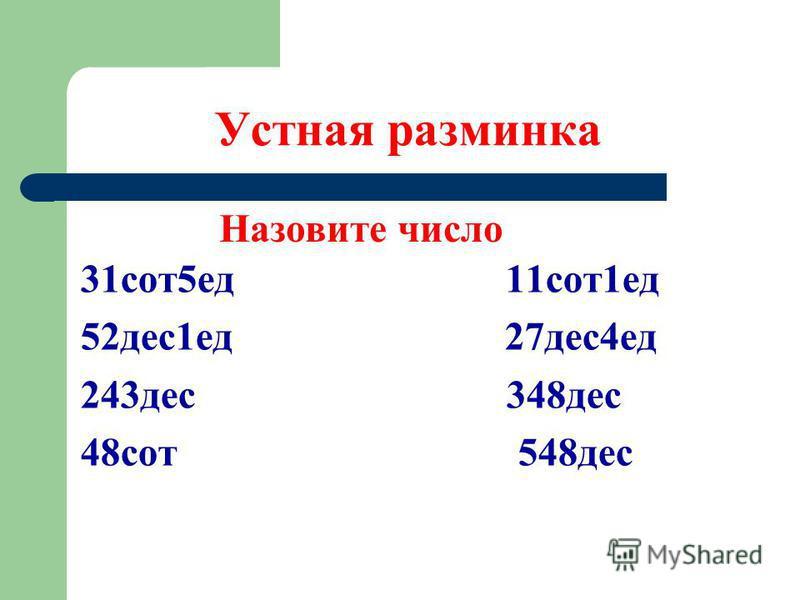 Устная разминка 31 сот 5 ед 11 сот 1 ед 52 дес 1 ед 27 дес 4 ед 243 дес 348 дес 48 сот 548 дес Назовите число