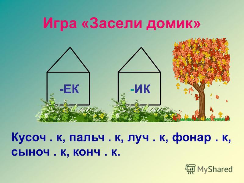 Игра «Засели домик» -ЕК-ИК Кусоч. к, пальч. к, луч. к, фонарь. к, сыноч. к, конч. к.