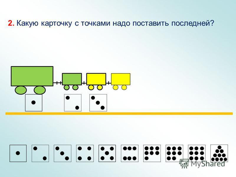 2. Какую карточку с точками надо поставить последней?