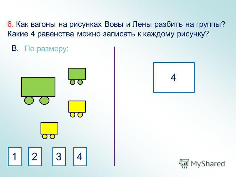 4 6. Как вагоны на рисунках Вовы и Лены разбить на группы? Какие 4 равенства можно записать к каждому рисунку? По размеру: 4321 В.