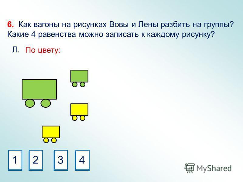 6. Как вагоны на рисунках Вовы и Лены разбить на группы? Какие 4 равенства можно записать к каждому рисунку? Л. По цвету: 43214321 43214321 43214321