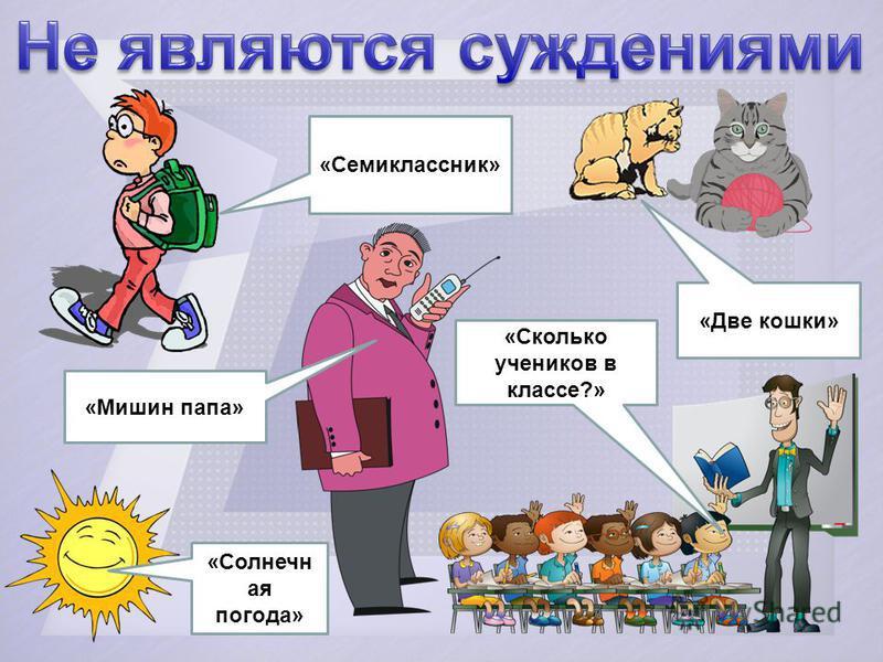 «Семиклассник» «Две кошки» «Мишин папа» «Солнечн ая погода» «Сколько учеников в классе?»