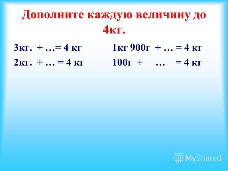 Какое число пропущено при счёте? а)238, 239, 241, 242, 243 б)897, 898, 899, 901, 902 в) 1208, 1209, 1211, 1212, 1213 г) 56769, 56771, 56772,56773