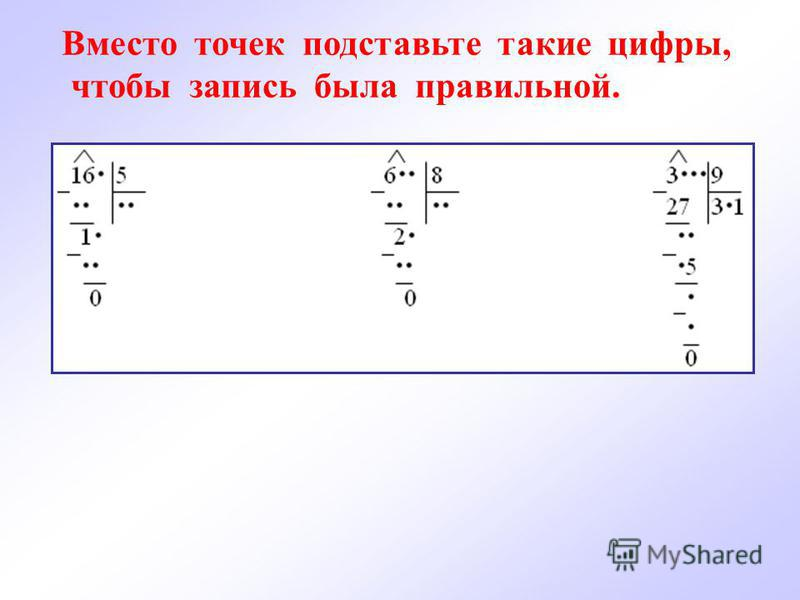 З а д а н и е н а с м е к а л к у. Напишите число 100 с помощью пяти единиц и знаков действий. О т в е т: 111 – 11 = 100.