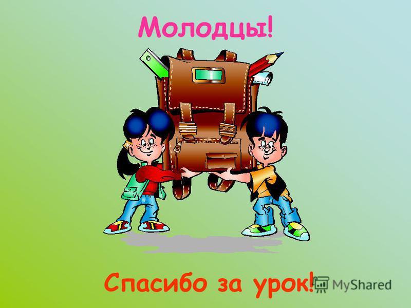 Мишка лапки подними Мишка лапки опусти Мишка, Мишка покружись А потом земли коснись И животик свой потри Раз, два, три - раз, два, три!