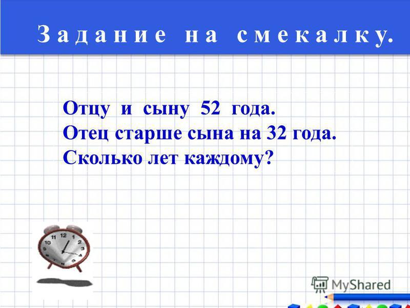 Поставьте в «окошко» цифры так, чтобы число делилось на 4: 97281. : 4 36373. : 4 38792. : 4 728154. : 4