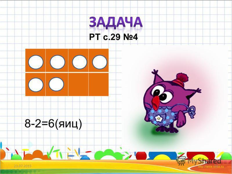 10 РТ с.29 4 8-2=6(яиц)