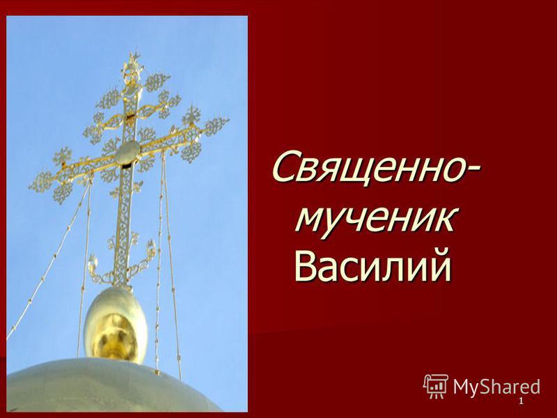 1 Священно- мученик Василий