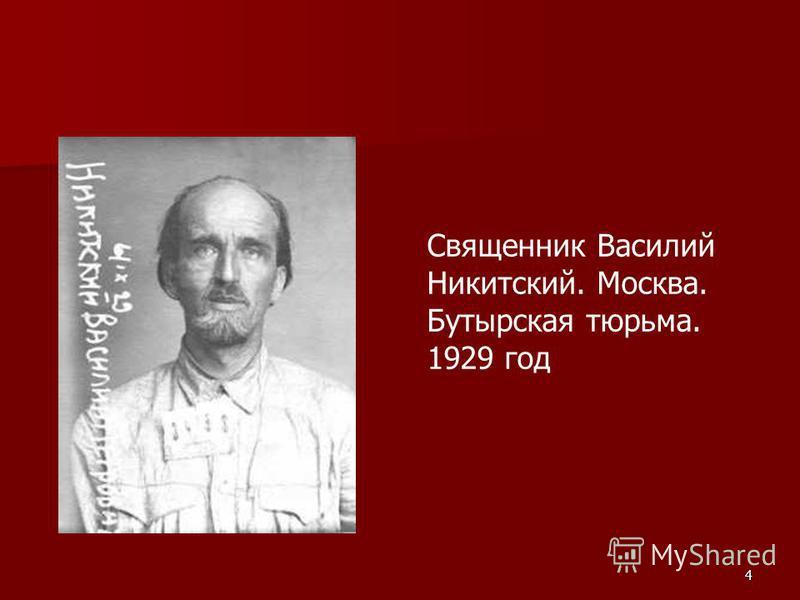 4 Священник Василий Никитский. Москва. Бутырская тюрьма. 1929 год