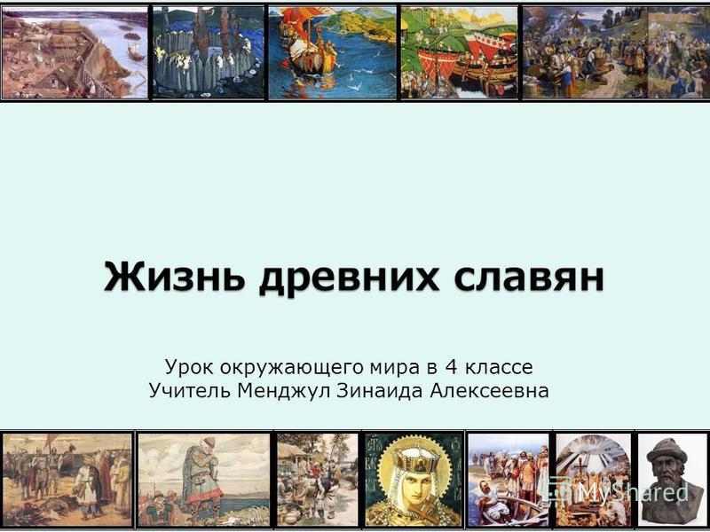 Жизнь древних славян Урок окружающего мира в 4 классе Учитель Менджул Зинаида Алексеевна