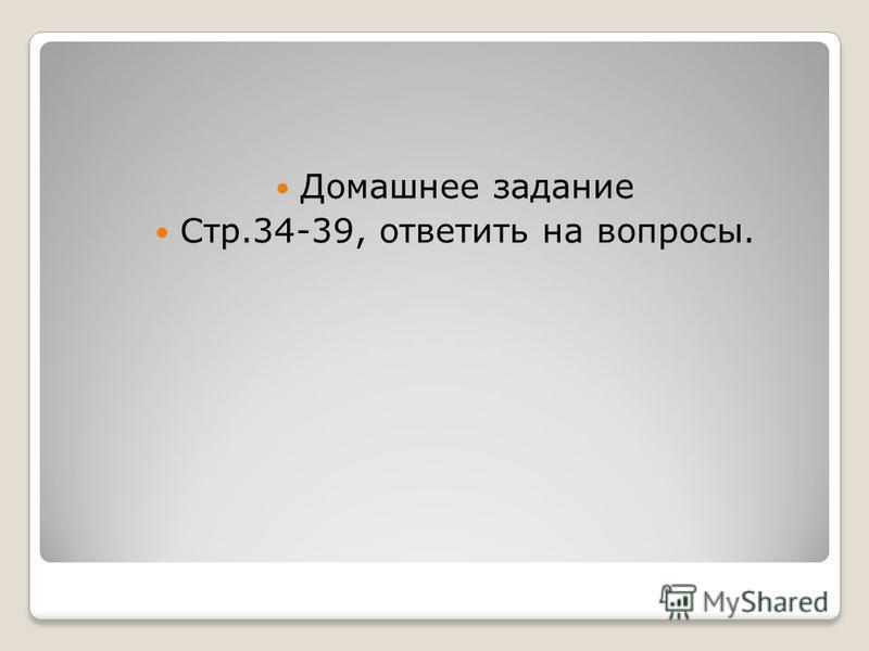 Домашнее задание Стр.34-39, ответить на вопросы.