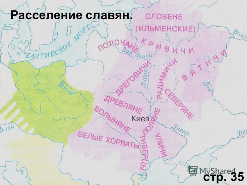 Расселение славян. стр. 35