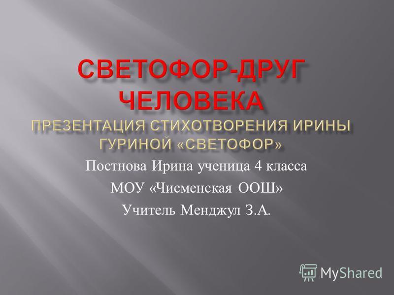 Постнова Ирина ученица 4 класса МОУ « Чисменская ООШ » Учитель Менджул З. А.