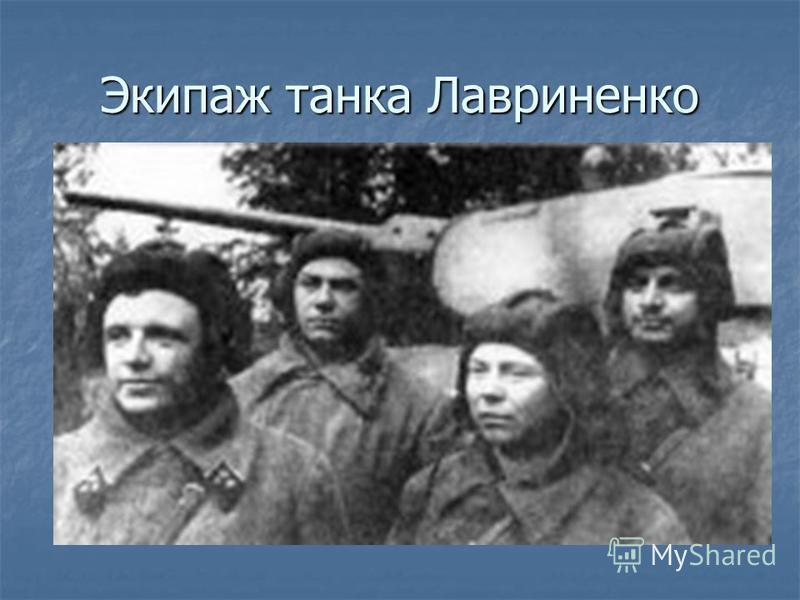 Экипаж танка Лавриненко