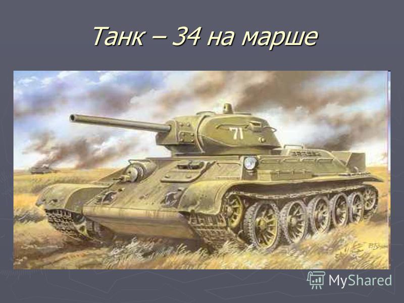 Танк – 34 на марше