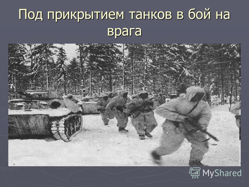 Под прикрытием танков в бой на врага