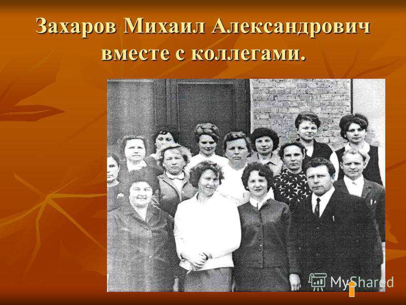 Захаров Михаил Александрович вместе с коллегами.