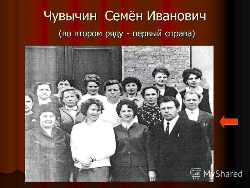 Чувычин Семён Иванович (во втором ряду - первый справа)