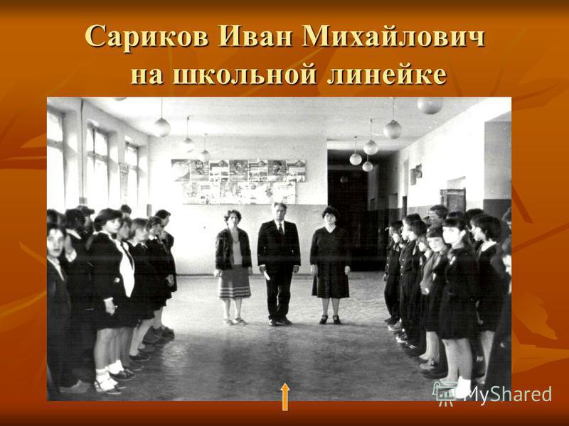 Сариков Иван Михайлович на школьной линейке
