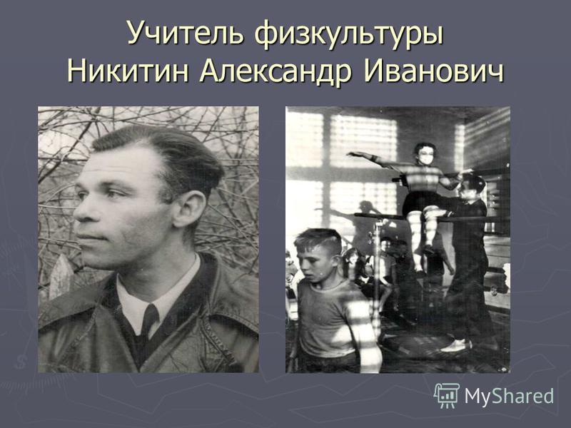 Учитель физкультуры Никитин Александр Иванович