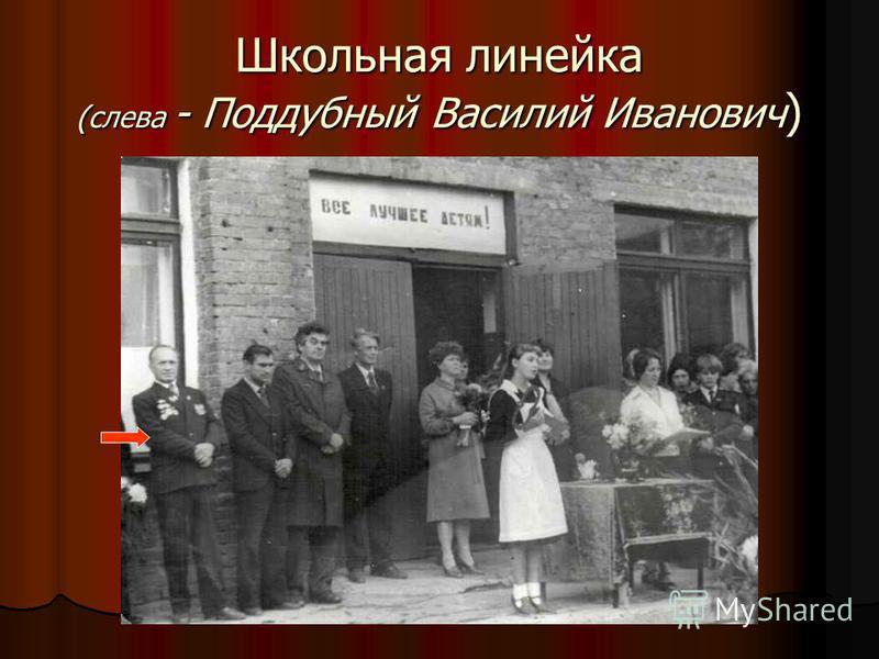 Школьная линейка ( слева - Поддубный Василий Иванович )