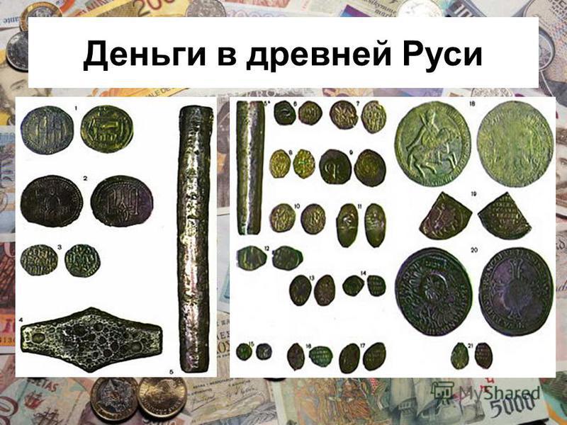 Деньги в древней Руси