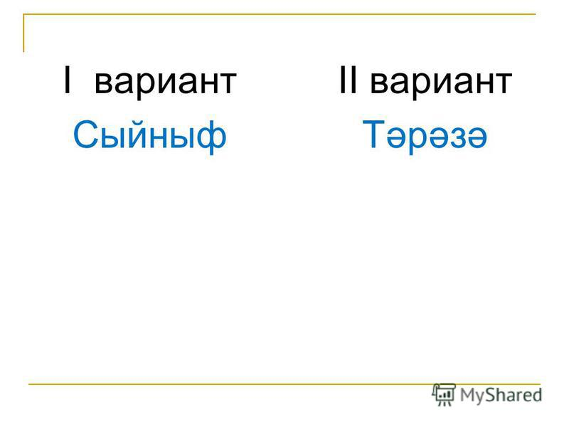 I вариант Сыйныф II вариант Тәрәзә