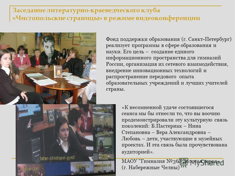 Фонд поддержки образования (г. Санкт-Петербург) реализует программы в сфере образования и науки. Его цель – создание единого информационного пространства для гимназий России, организация их сетевого взаимодействия, внедрение инновационных технологий