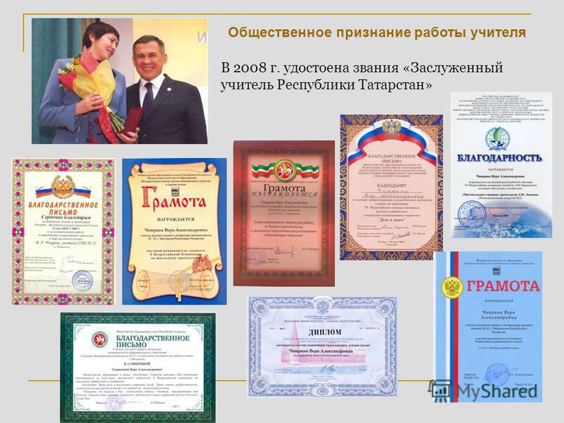 Общественное признание работы учителя В 2008 г. удостоена звания «Заслуженный учитель Республики Татарстан»