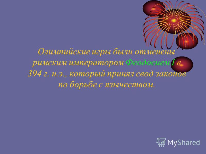 Олимпийские игры были отменены римским императором Феодосием I в 394 г. н.э., который принял свод законов по борьбе с язычеством.