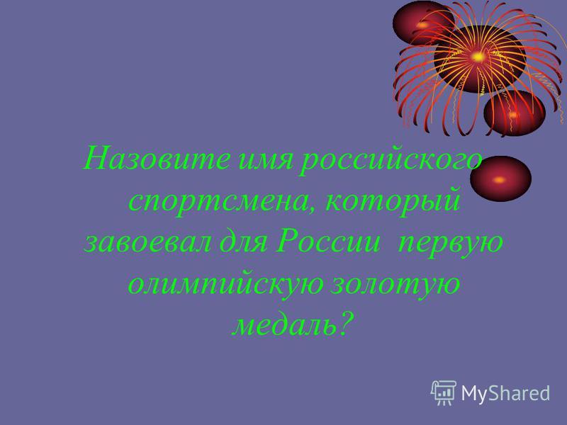 Назовите имя российского спортсмена, который завоевал для России первую олимпийскую золотую медаль?