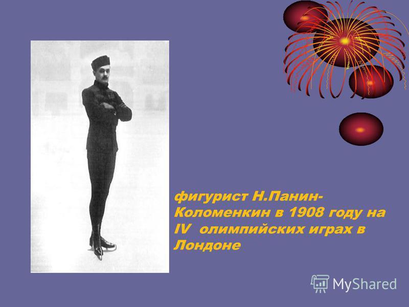 фигурист Н.Панин- Коломенкин в 1908 году на IV олимпийских играх в Лондоне