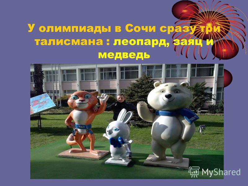 У олимпиады в Сочи сразу три талисмана : леопард, заяц и медведь
