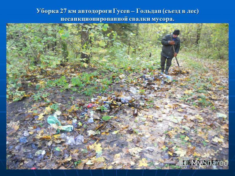 Уборка 27 км автодороги Гусев – Гольдап (съезд в лес) несанкционированной свалки мусора.
