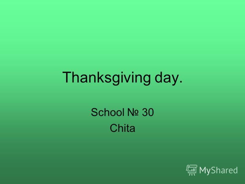 Thanksgiving day. School 30 Chita