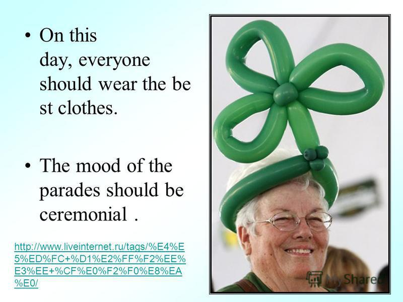 On this day, everyone should wear the be st clothes. The mood of the parades should be ceremonial. http://www.liveinternet.ru/tags/%E4%E 5%ED%FC+%D1%E2%FF%F2%EE% E3%EE+%CF%E0%F2%F0%E8%EA %E0/