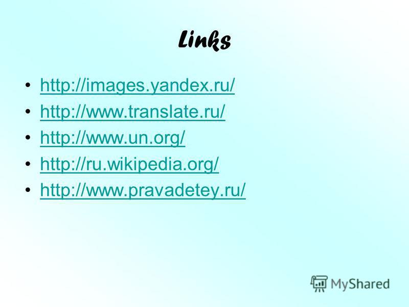 Links http://images.yandex.ru/ http://www.translate.ru/ http://www.un.org/ http://ru.wikipedia.org/ http://www.pravadetey.ru/
