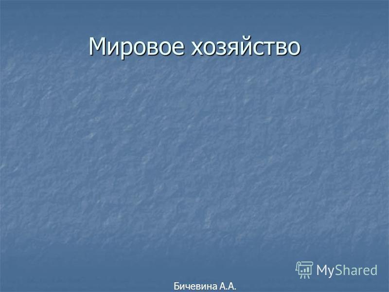 Мировое хозяйство Бичевина А.А.